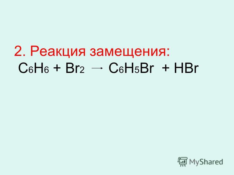 2. Реакция замещения: С 6 Н 6 + Br 2 C 6 H 5 Br + HBr
