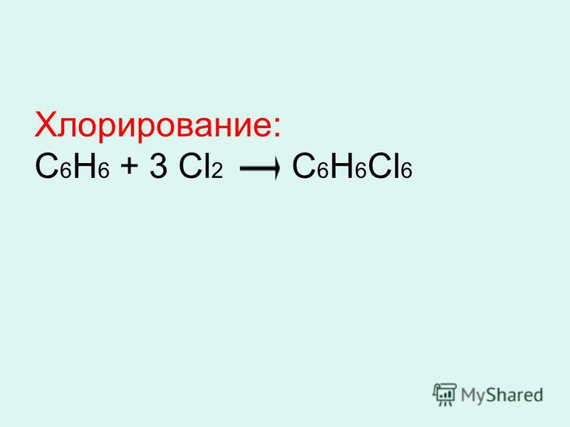 Хлорирование: С 6 Н 6 + 3 Cl 2 C 6 H 6 Cl 6