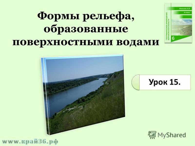Урок 15. Формы рельефа, образованные поверхностными водами