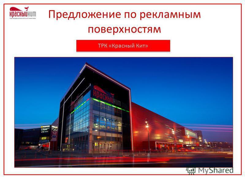 Предложение по рекламным поверхностям ТРК «Красный Кит»