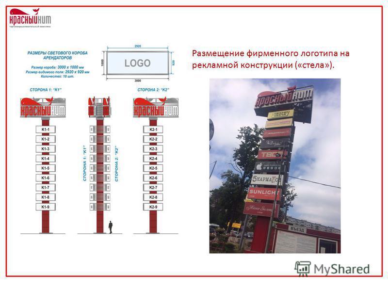 Размещение фирменного логотипа на рекламной конструкции («стела»).
