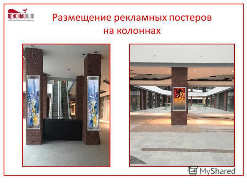 Размещение рекламных постеров на колоннах