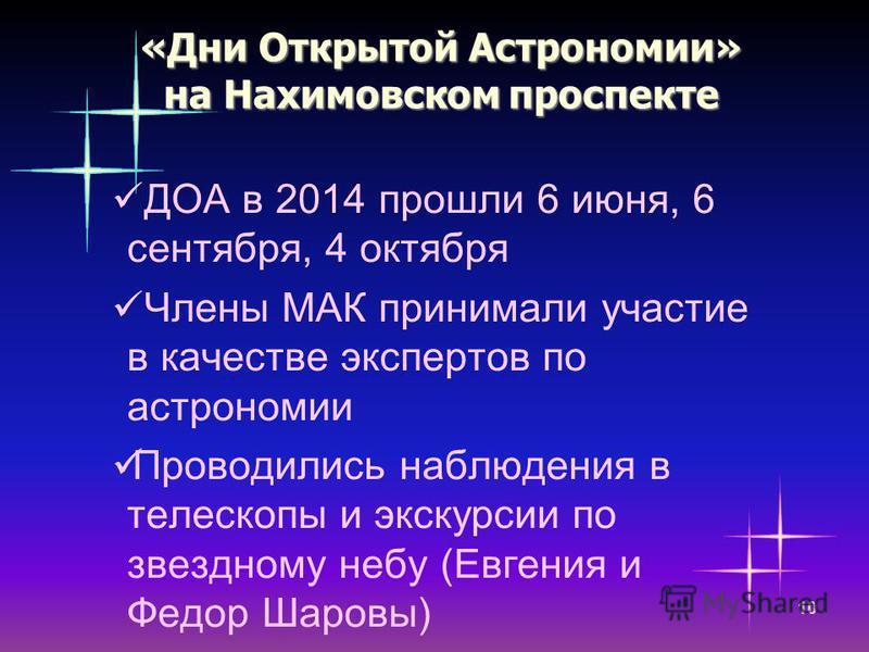 «Дни Открытой Астрономии» на Нахимовском проспекте ДОА в 2014 прошли 6 июня, 6 сентября, 4 октября Члены МАК принимали участие в качестве экспертов по астрономии Проводились наблюдения в телескопы и экскурсии по звездному небу (Евгения и Федор Шаровы