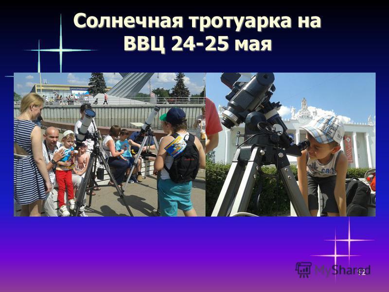 Солнечная тротуарка на ВВЦ 24-25 мая 12