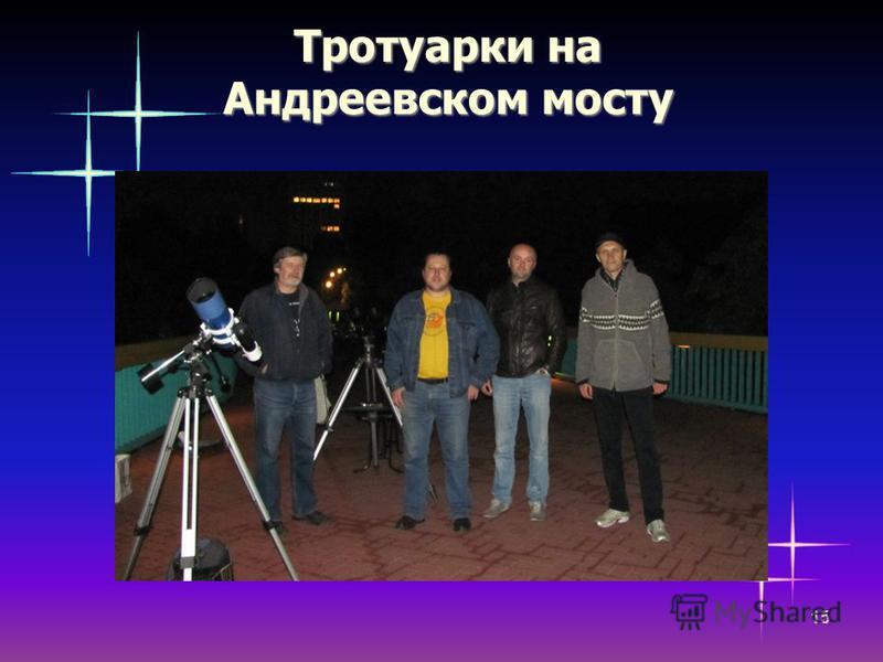 Тротуарки на Андреевском мосту 15