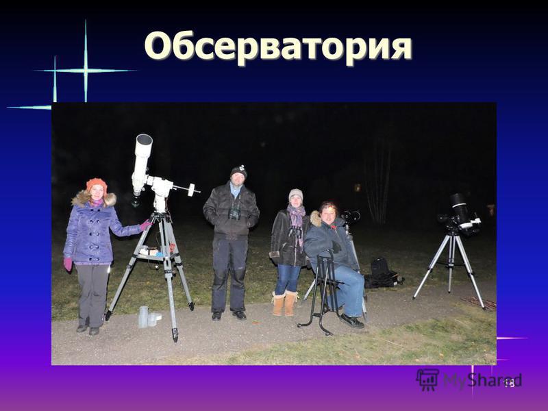Обсерватория 18