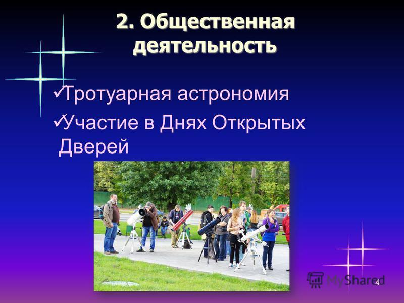 2. Общественная деятельность Тротуарная астрономия Участие в Днях Открытых Дверей 4