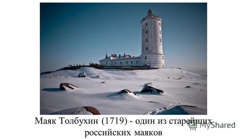 Маяк Толбухин (1719) - один из старейших российских маяков