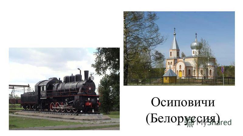 Осиповичи (Белоруссия)