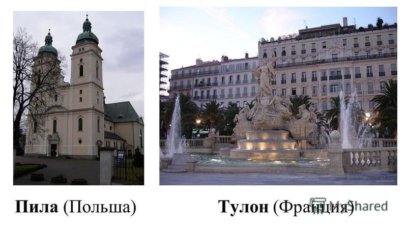 Пила (Польша)Тулон (Франция)