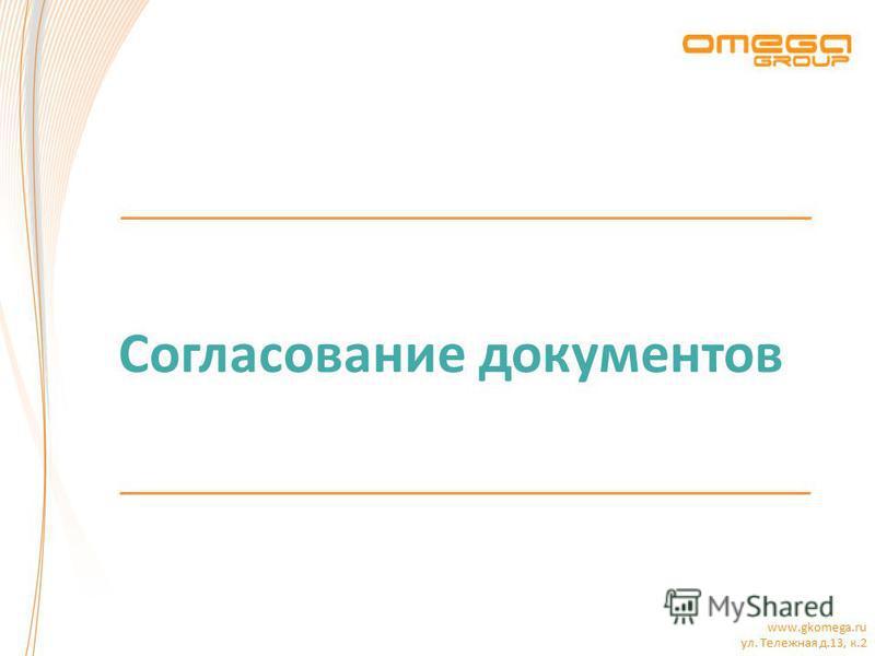 www.gkomega.ru ул. Тележная д.13, к.2 Согласование документов