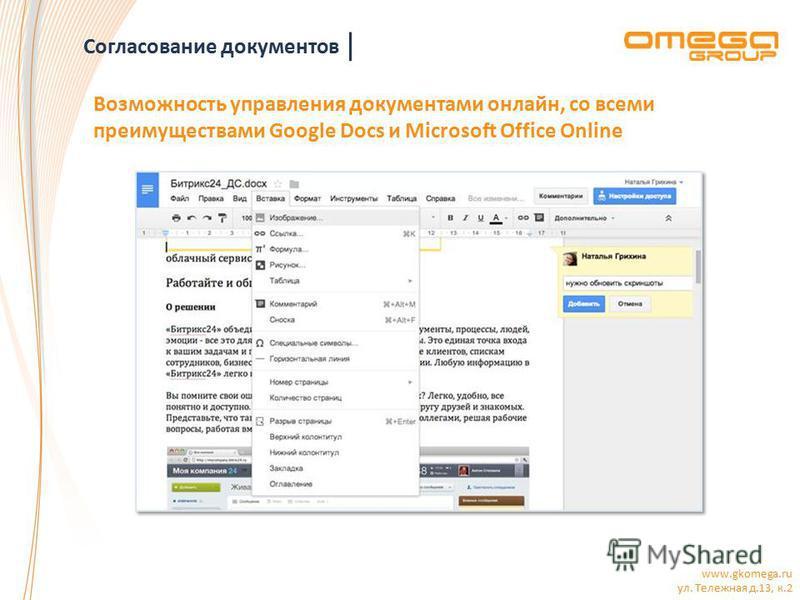 www.gkomega.ru ул. Тележная д.13, к.2 Возможность управления документами онлайн, со всеми преимуществами Google Docs и Microsoft Office Online Согласование документов