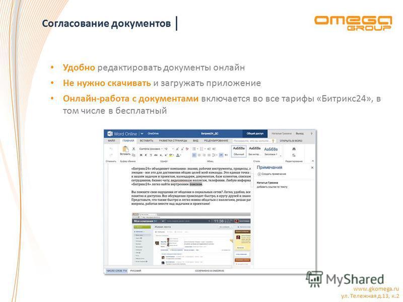 www.gkomega.ru ул. Тележная д.13, к.2 Удобно редактировать документы онлайн Не нужно скачивать и загружать приложение Онлайн-работа с документами включается во все тарифы «Битрикс 24», в том числе в бесплатный Согласование документов