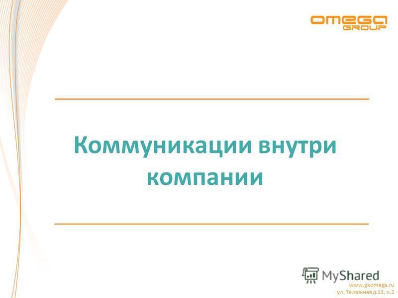 www.gkomega.ru ул. Тележная д.13, к.2 Коммуникации внутри компании