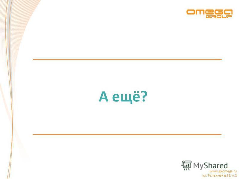 www.gkomega.ru ул. Тележная д.13, к.2 А ещё?