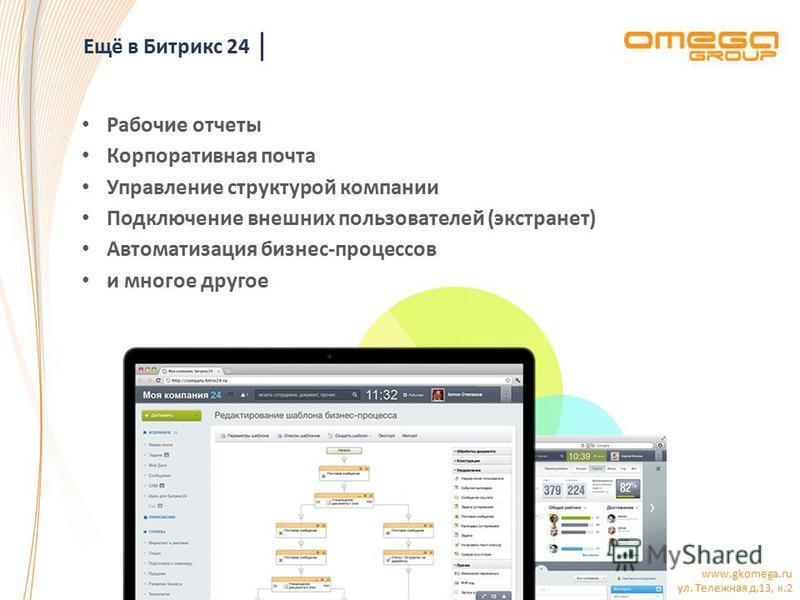 www.gkomega.ru ул. Тележная д.13, к.2 Ещё в Битрикс 24 Рабочие отчеты Корпоративная почта Управление структурой компании Подключение внешних пользователей (экстранет) Автоматизация бизнес-процессов и многое другое