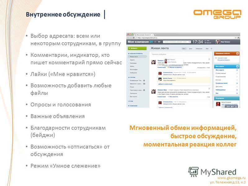 www.gkomega.ru ул. Тележная д.13, к.2 Внутреннее обсуждение Выбор адресата: всем или некоторым сотрудникам, в группу Комментарии, индикатор, кто пишет комментарий прямо сейчас Лайки («Мне нравится») Возможность добавить любые файлы Опросы и голосован
