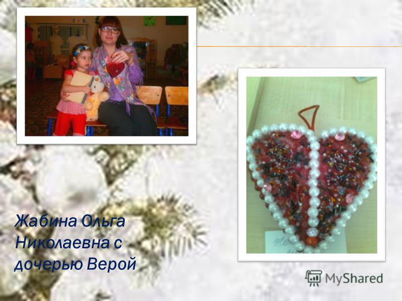 Жабина Ольга Николаевна с дочерью Верой