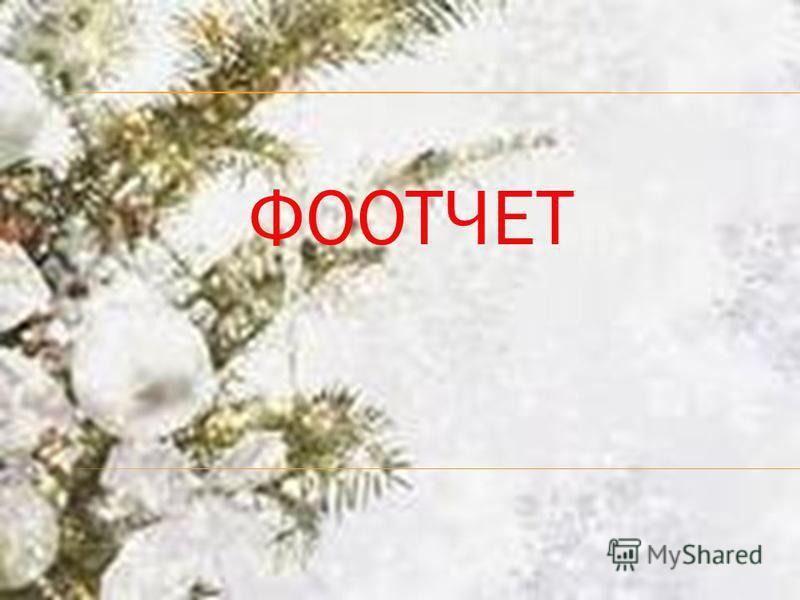 ФООТЧЕТ