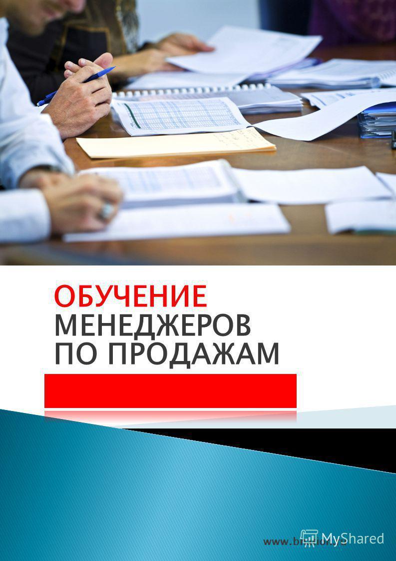 ОБУЧЕНИЕ МЕНЕДЖЕРОВ ПО ПРОДАЖАМ www.bnation.ru