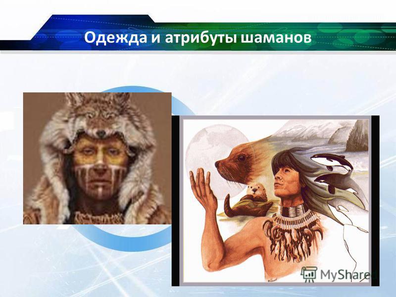 Одежда и атрибуты шаманов