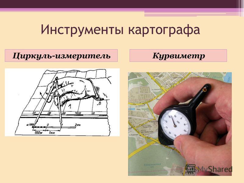 Инструменты картографа Циркуль-измеритель Курвиметр