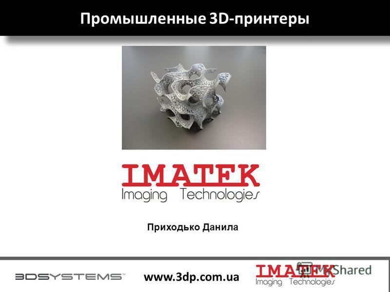 1 www.3dp.com.ua Промышленные 3D-принтеры Приходько Данила