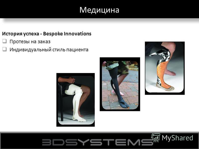 Медицина История успеха - Bespoke Innovations Протезы на заказ Индивидуальный стиль пациента