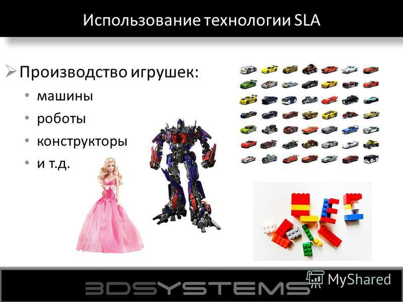 Использование технологии SLA Производство игрушек: машины роботы конструкторы и т.д.