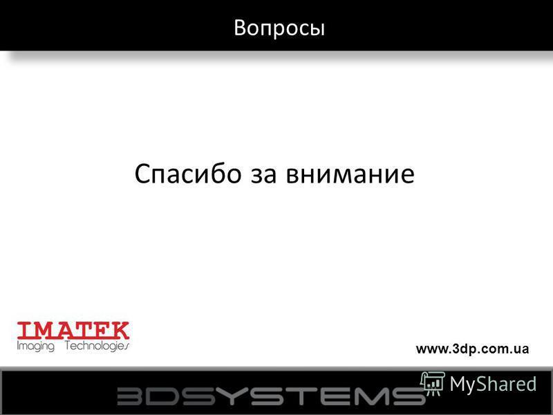 Спасибо за внимание Вопросы www.3dp.com.ua