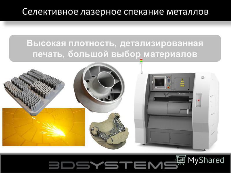 Селективное лазерное спекание металлов Высокая плотность, детализированная печать, большой выбор материалов