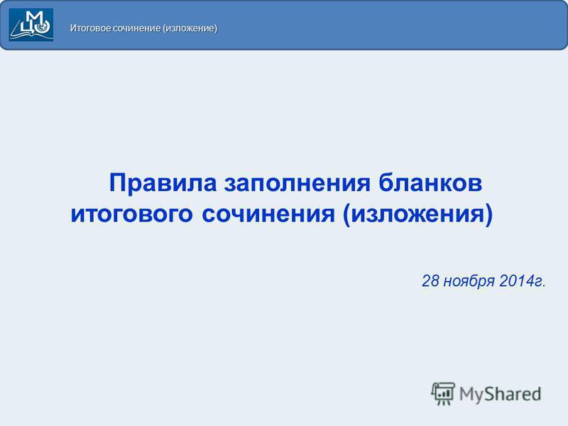 Правила заполнения бланков итогового сочинения (изложения) 28 ноября 2014 г. Итоговое сочинение (изложение)
