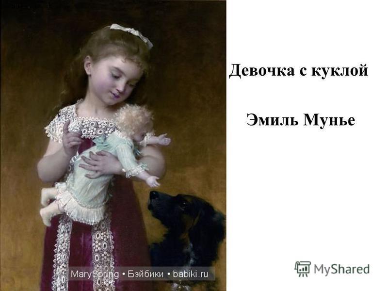 Эмиль Мунье Девочка с куклой Эмиль Мунье