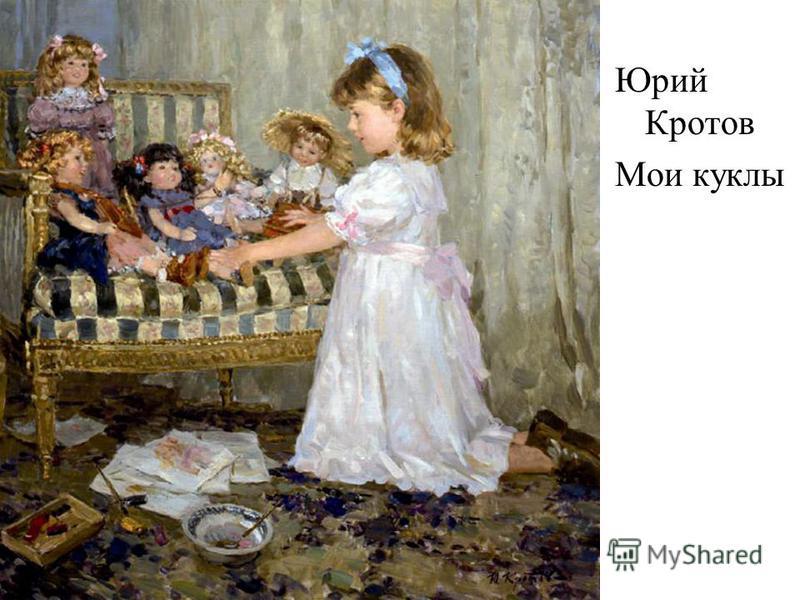 Юрий Кротов Мои куклы