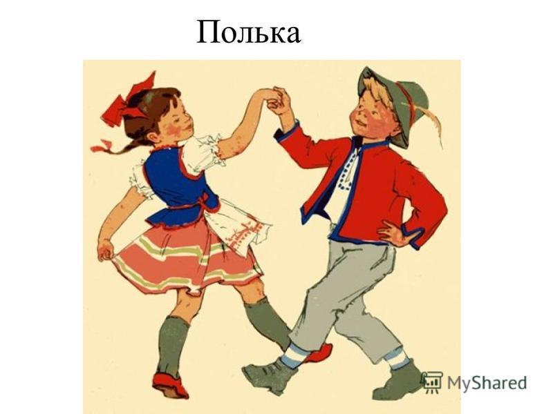 Полька