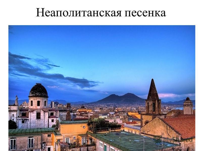 Неаполитанская песенка