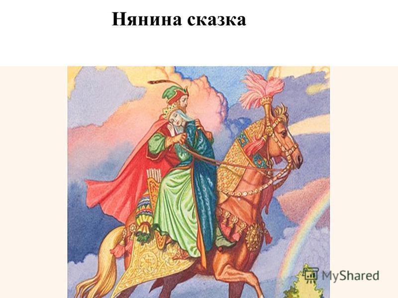 Нянина сказка