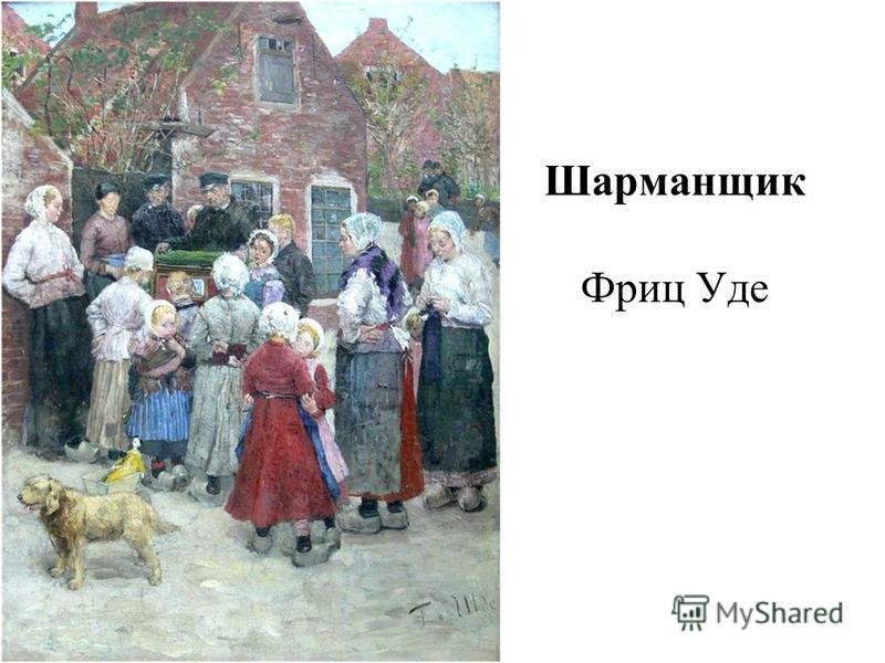 Шарманщик Фриц Уде