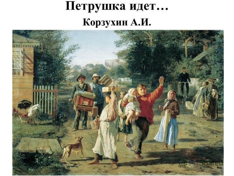 Петрушка идет… Корзухин А.И.