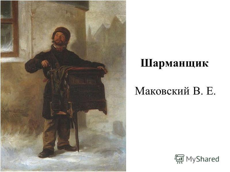 Шарманщик Маковский В. Е.