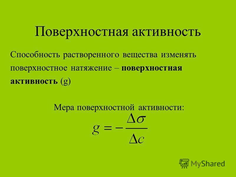 Поверхностная активность Способность растворенного вещества изменять поверхностное натяжение – поверхностная активность (g) Мера поверхностной активности: