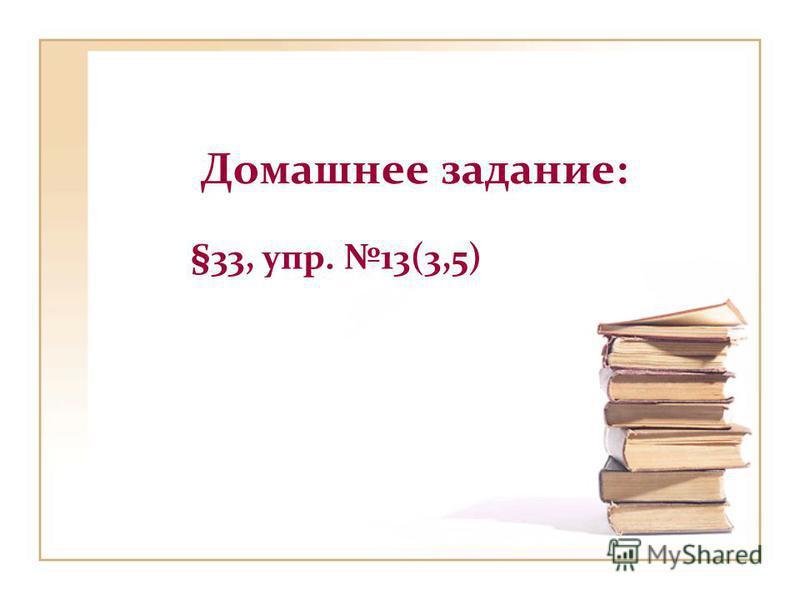 Домашнее задание: §33, упр. 13(3,5)