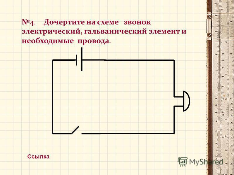4. Дочертите на схеме звонок электрический, гальваникческий элемент и необходимые провода. Ссылка