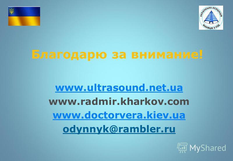 Благодарю за внимание! www.ultrasound.net.ua www.radmir.kharkov.com www.doctorvera.kiev.ua odynnyk@rambler.ru