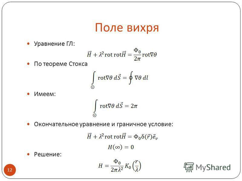 Поле вихря Уравнение ГЛ: По теореме Стокса Имеем: Окончательное уравнение и граничное условие: Решение: 12.