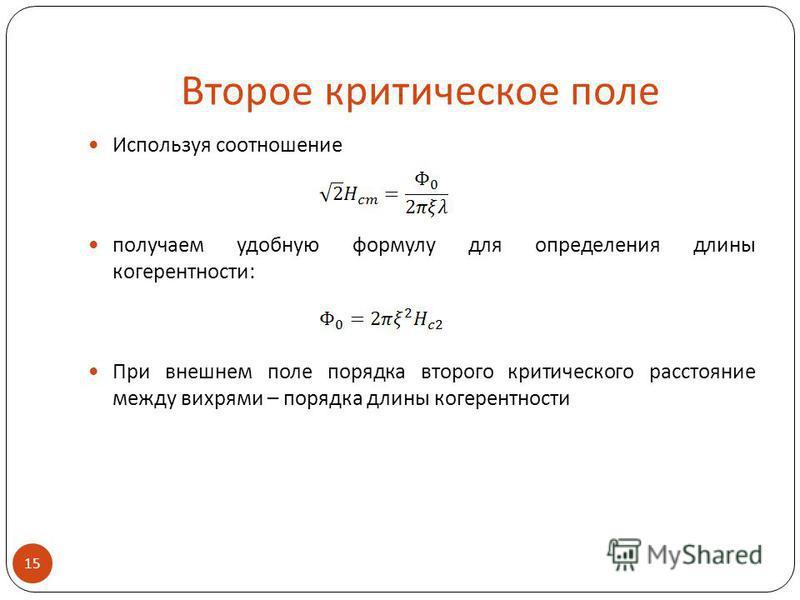 Второе критическое поле Используя соотношение получаем удобную формулу для определения длины когерентности: При внешнем поле порядка второго критического расстояние между вихрями – порядка длины когерентности 15.