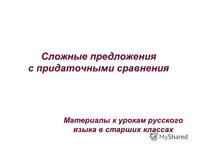Сложные предложения с придаточными сравнения Материалы к урокам русского языка в старших классах
