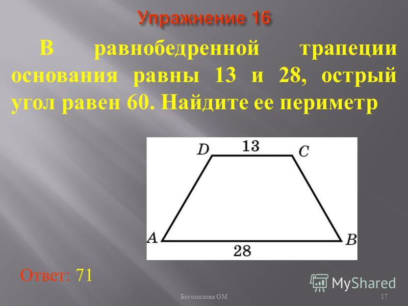 В равнобедренной трапеции основания равны 13 и 28, острый угол равен 60. Найдите ее периметр Ответ: 71 17 Богомолова ОМ