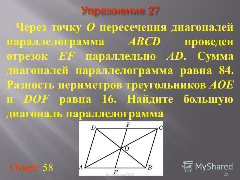 Через точку O пересечения диагоналей параллелограмма ABCD проведен отрезок EF параллельно AD. Сумма диагоналей параллелограмма равна 84. Разность периметров треугольников AOE и DOF равна 16. Найдите большую диагональ параллелограмма Ответ: 58 28 Бого