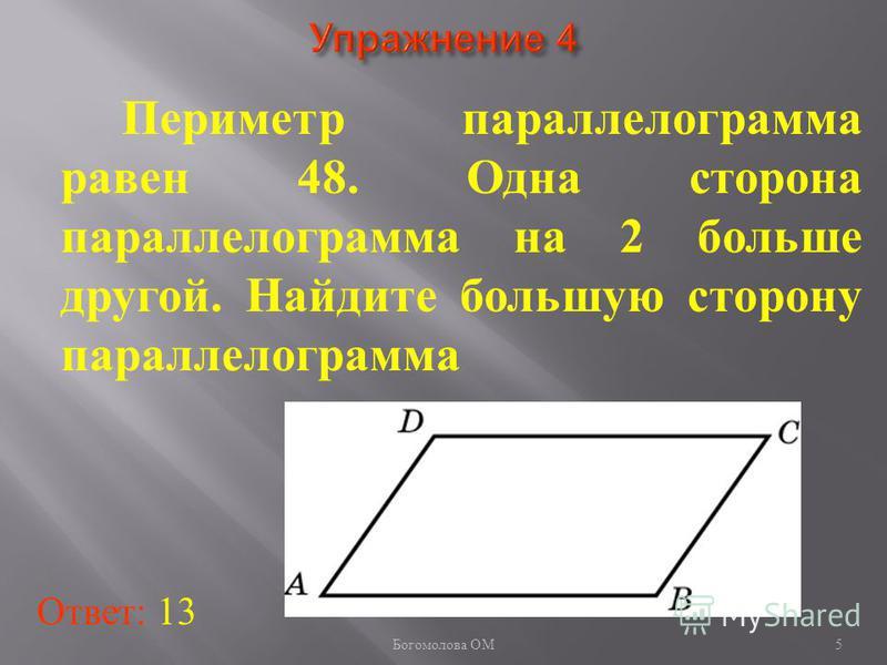 Периметр параллелограмма равен 48. Одна сторона параллелограмма на 2 больше другой. Найдите большую сторону параллелограмма Ответ: 13 5 Богомолова ОМ